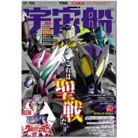 订阅 宇宙船 假面骑士专刊 电影杂志 日本日文原版 年订4期