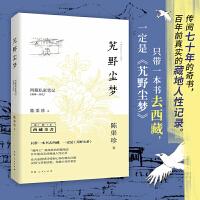 艽野尘梦:西藏私家笔记1909-1912(插图本)