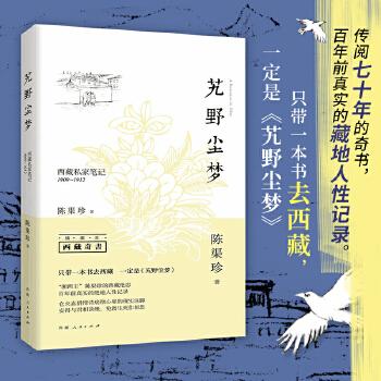 艽野尘梦:西藏私家笔记1909-1912(插图本) 畅销作家大冰全力推荐;只带一本书去西藏,一定是《艽野尘梦》