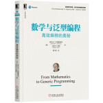 数学与泛型编程:高效编程的奥秘