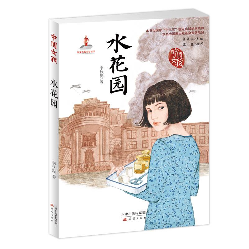 中国女孩——水花园 战争中独自撑起家庭的女孩,自强不息、坚韧勇敢的中国女孩精神,顽强乐观、团结抗战的中华民族精神。以文学讲历史,以文学讲文化,以文学促成长。入选国家出版基金、十三五国家重点出版规划、中国作协重点扶持项目。