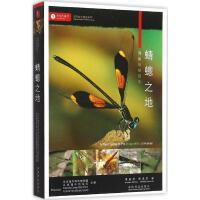 蜻�Z之地:海南蜻蜓图鉴 韦庚武,张浩淼 著