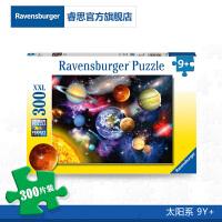 太阳系300片拼图儿童玩具男孩学生7-9岁益智早教开发模型