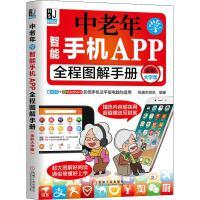 中老年学智能手机APP全程图解手册 全彩大字版 机械工业出版社