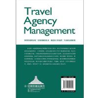 【二手旧书8成新】旅行社管理工具箱 含光盘 赵文明 编著 中国铁道出版社 9787113190002
