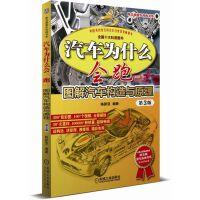汽车为什么会跑:图解汽车构造与原理 第3版