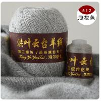 羊绒线毛线宝宝线中粗手编毛衣线山羊绒线毛线针织纱