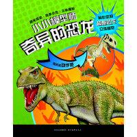 小小模型师系列:奇异的恐龙
