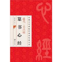 中国古代碑帖经典彩色放大本 吴昌硕篆书心经