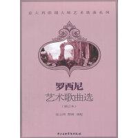 罗西尼艺术歌曲选(修订本)(意大利歌剧大师艺术歌曲系列)