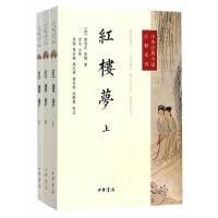 红楼梦--中华经典小说注释系列(全三册)