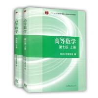 高等数学第七版教材上下册共2本同济大学数学系