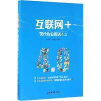 互联网+:现代物业服务4.0 苏宝炜,李薇薇 编著