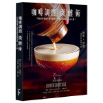 咖啡调酒微醺术:77款世界调酒大师的咖啡鸡尾酒创意酒谱,小心上瘾!港台原版餐饮料理食谱