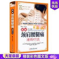 颈肩腰腿痛书籍 彩图精装版 图解颈肩腰腿痛速效疗法 颈椎病 腰疼 退痛 疗法书籍 对症穴位全彩图图解 现货