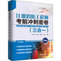 注册消防工程师考前冲刺密卷(三合一) 全新版 中国水利水电出版社