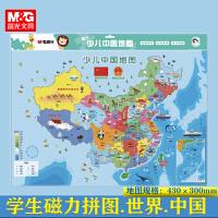 晨光磁性中国地图世界拼图小学初高中学生版磁力地理益智儿童玩具教具