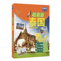 超惠游-泰国