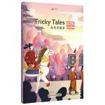 中国好故事:无巧不成书Tricky Tales(掩耳盗铃,鱼目混珠,鹬蚌相争,自相矛盾,春风得意。俞敏洪推荐)