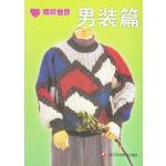 编织世界――男装篇
