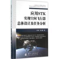 应用STK实现空间飞行器总体设计及任务分析 闻新,张业鑫 编著