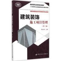 建筑装饰施工项目管理(第2版) 李永萍 主编
