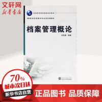 档案管理概论 武汉大学出版社