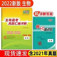 2020版天利38套 全国卷高考全题型 解题高考 生物12题 高考必备 高考仿真冲刺卷 西藏人民出版社