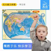 磁力拼图・世界地图(mini书包版)(EVA版)