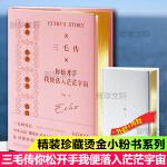 三毛传 你松开手 我便落入茫茫宇宙 精美珍藏版 北方文艺出版社