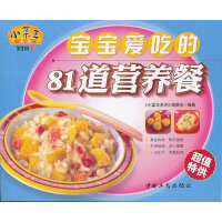 小菜王:32.宝宝爱吃的81道营养餐
