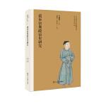 南宋初期政治史研究(日本学者古代中国研究丛刊)