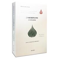 俄罗斯社会与文化译丛//二十世纪俄罗斯文学史:20-90年代主要作家