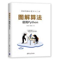 图解算法――使用Python