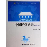 中国民俗旅游(新编第2版21世纪大学旅游教材) 巴兆祥