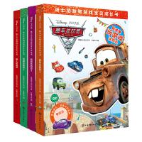 迪士尼益智游戏宝贝成长书思维开发系列 全系列4册 (超人总动员 赛车总动员2 玩具总动员3 玩具总动员4)培养孩子观察