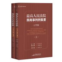 最高人民法院民商事判例集要:公司卷