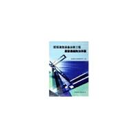新版建筑设备安装工程质量通病防治手册 深圳市建设工程质量监督总站 编