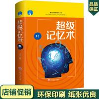 超级记忆术 快速提高记忆力训练教程 记忆力训练 心理学书籍 大脑如何快速记忆法 情商 记忆术训练法 思维记忆力书籍