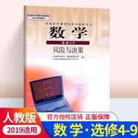 高中数学选修4-9 风险与决策人教版 RJ版 普通高中课程标准试验教科书