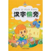 【二手旧书九成新】汉字偏旁 红孩儿工作室 9787548004554 江西美术出版社