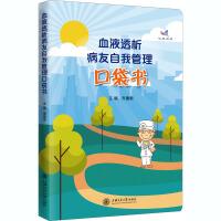 血液透析病友自我管理口袋书 上海交通大学出版社