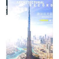 建筑实录:建筑巨无霸