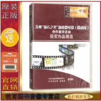 苏州廉石之光廉政微电影(微动漫)1DVD 光盘影碟片