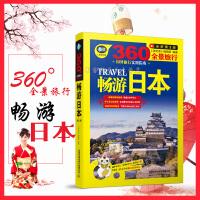 2020新版 畅游日本 日本四季旅行的书 日本旅行书 日本旅游摄影散文随笔 日本自助游旅行攻略感受日本的东京富士山独特