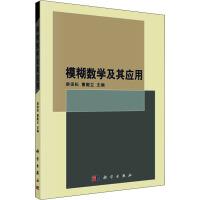 模糊数学及其应用 科学出版社
