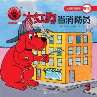 大红狗当消防员(2017年新版)