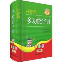 小学生多功能字典 彩色版 第2版 四川辞书出版社