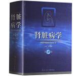 肾脏病学(第3版)