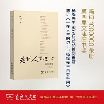走到人生边上——自问自答(增订本)(普通本)倾听杨绛先生的声音, 感受百年人生的执守。